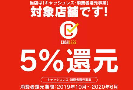 5%_banner
